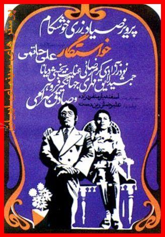 فیلم خواستگار علی حاتمی فيلم