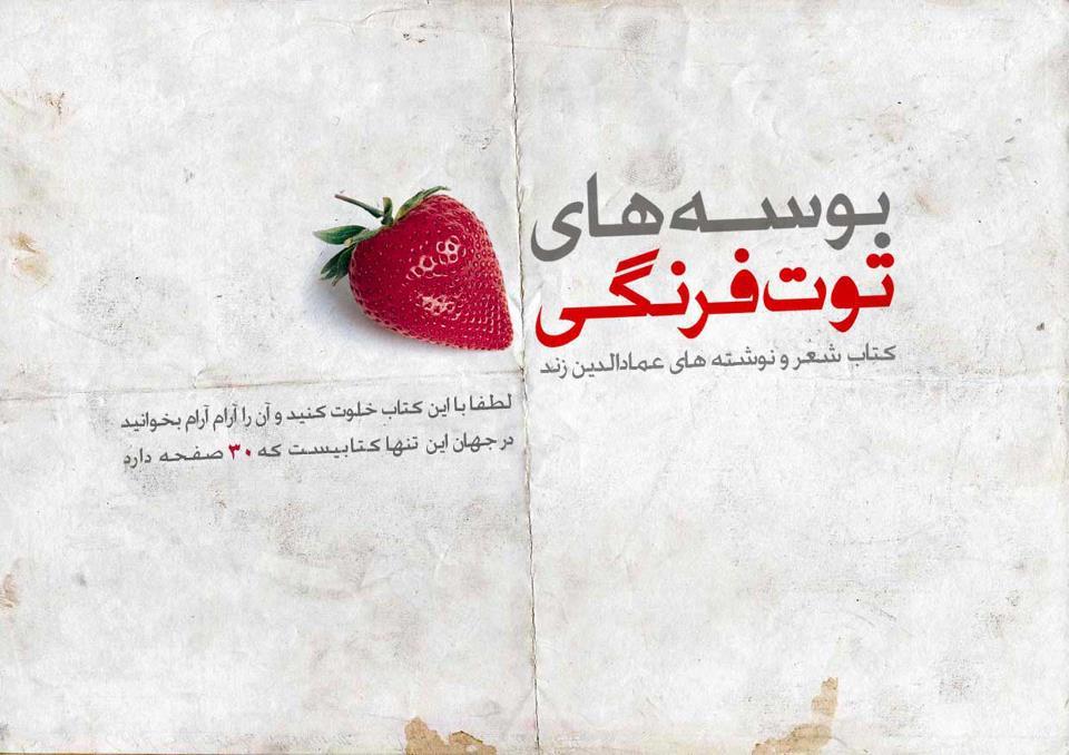 كتاب بوسه هاي توت فرنگي اثري از عمادالدين زند عمادالدين زند شعر