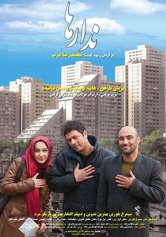 فیلم ندارها مریم بوبانی محمدرضا عرب