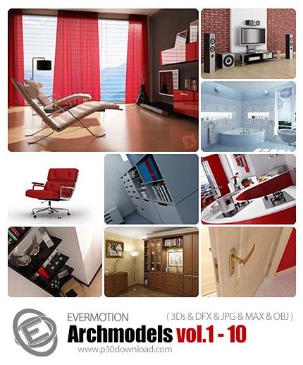 دانلود Archmodels Vol 01-10 - آرچ مدل (مدل های آماده سه بعدی) شماره 1 تا 10