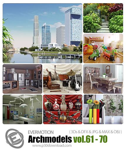 دانلود Archmodels Vol 61-70 - آرچ مدل (مدل های آماده سه بعدی) شماره 61 تا 70