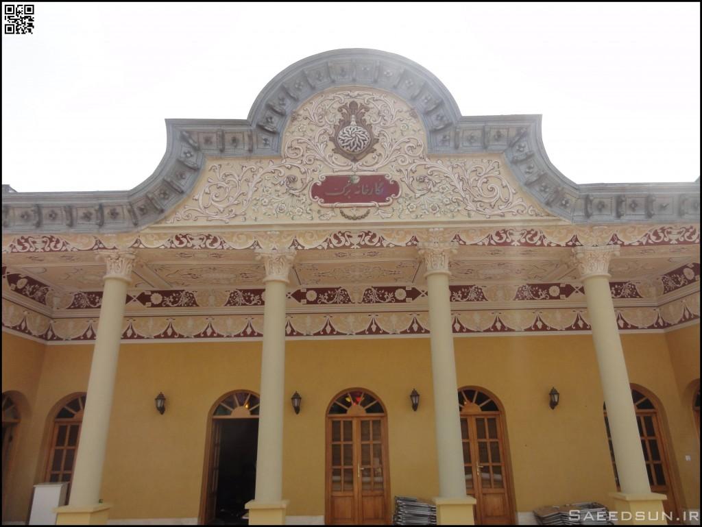 negar khane barg saeedsun 1 1024x769 عکسهایی از باغ و عمارت عین الدوله (نگارخانه برگ)   قسمت اول