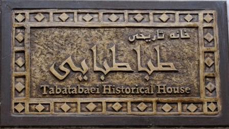 معماری باستانی کاشان