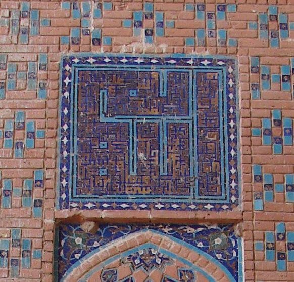 Abdullah Ansari Shrine Complex