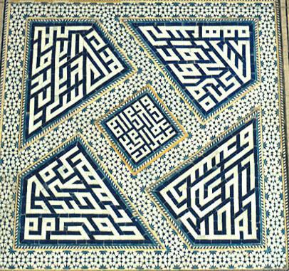 کوفی مربعی موجود در معماری مسجد جمعه در اصفهان