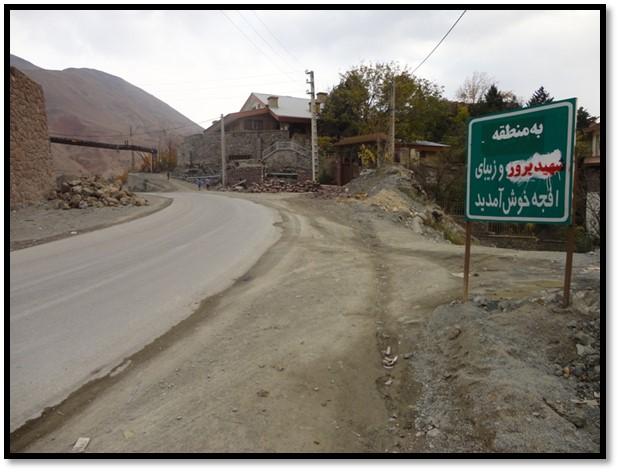 دانلود پروژه جدید مطالعات میدانی روستای افجه برای درس روستا 1 و 2