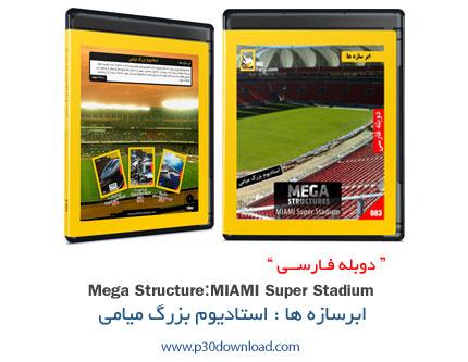 دانلود Mega Structures: MIAMI Super Stadium - مستند دوبله فارسی ابرسازه ها: استادیوم بزرگ میامی