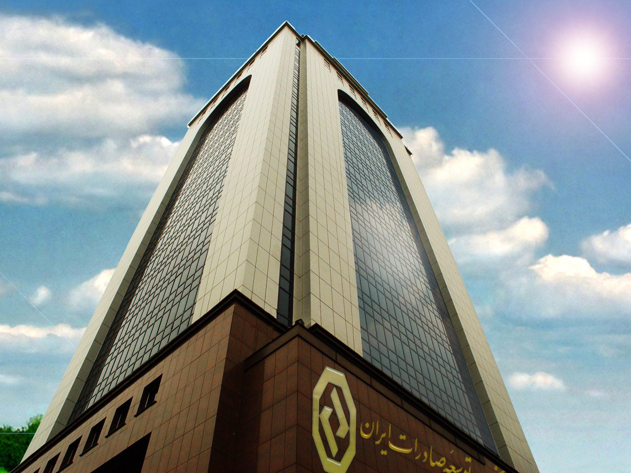 Export Development Bank of Iran تهران - استان تهران