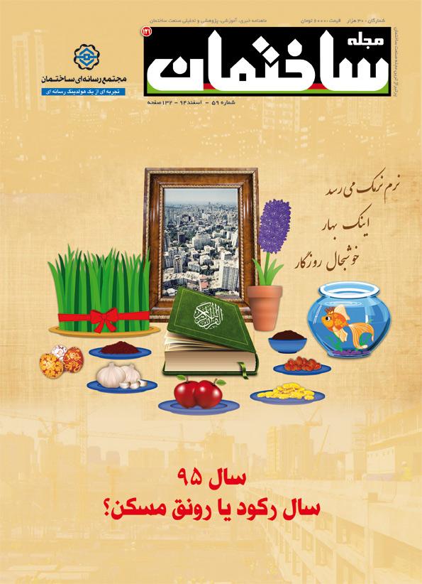 مجله ساختمان، شماره ۵۹، اسفند ۹۴
