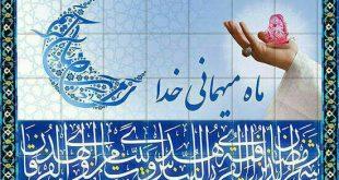 تبریک حلول ماه مبارک رمضان اخبار