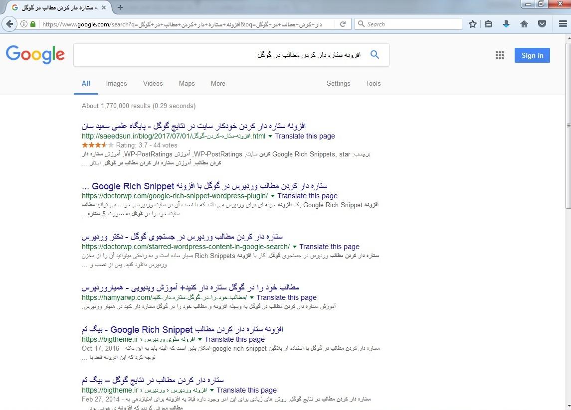 دانلود افزونه ستاره دار کردن مطالب در گوگل - نسخه پرو وردپرس فزونه ستاره دار کردن مطالب در گوگل WP Review Pro