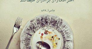 دانلود پایان نامه بررسی اسرافدرقرآن معارف علوم قرآن و حديث عربی