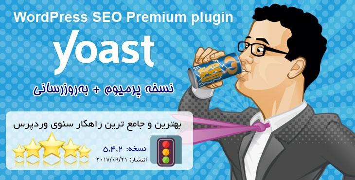 دانلود افزونه سئوی وردپرس Yoast پرمیوم | Yoast SEO Premium وردپرس