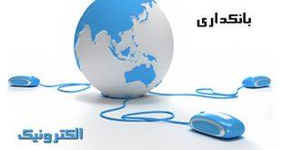 دانلود پایان نامه انتقال الکترونیکی وجوه و بانکداری الکترونیکی در ایران اقتصاد