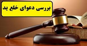 دانلود تحقیق دعوای خلع ید - کد7769 حقوق