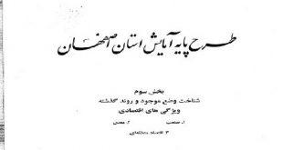 دانلود طرح آمایش استان اصفهان معماری عمران طرح آمایش شهرسازی اصفهان