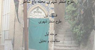 دانلود طرح منظر محله باغ شاطر به صورت کامل معماری طرح منظر شهرسازی تهران باغ شاطر