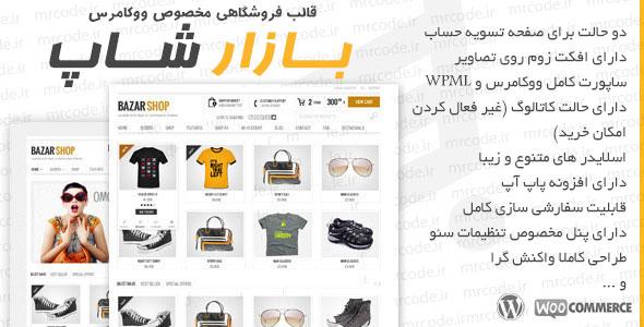 قالب فارسی ووکامرس بازارشاپ - پوسته فروشگاهی وردپرس